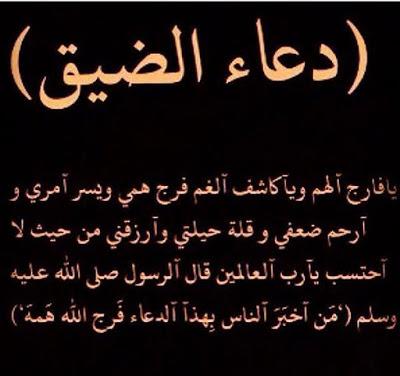 صورة صور دعاء الفرج , اجمل دعاء للفرج 2234 2