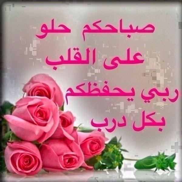 صورة احلى صور صباح الخير , احلى صباح الخير