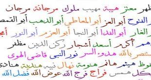صور اجمل الاسماء العربية , احلى واحدث الاسماء