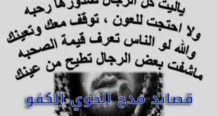 صوره قصيدة مدح الخوي الكفو , اجمل الكلمات في مدح الرجل الكفو