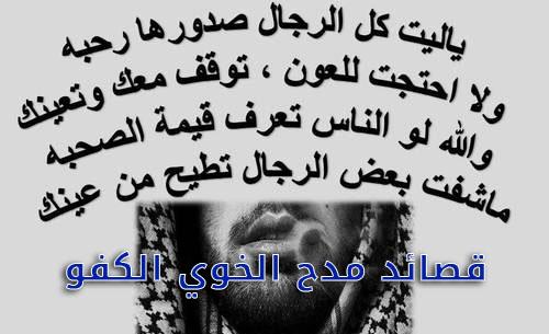 صور قصيدة مدح الخوي الكفو , اجمل الكلمات في مدح الرجل الكفو