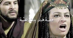 صورة هند بنت عتبة , قصة هند بنت عتبة