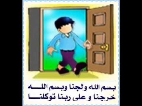 صورة دعاء دخول المنزل , ما يقال عند الدخول الى المنزل