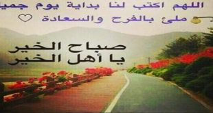 صورة اجمل ادعية الصباح , احلى دعاء صباحي 2676 12 310x165