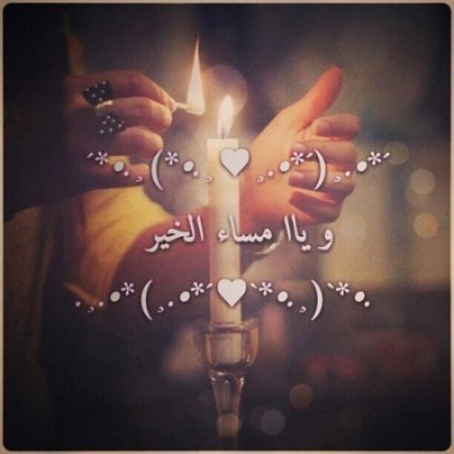 صورة اجمل مساء الخير شعر , احلى مسا شعر