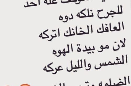 بالصور شعر عتاب عراقي , اجمل عتاب عراقي 2695 10 500x330