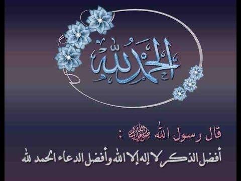 صورة دعاء الحمد لله , اجمل دعاء الحمد