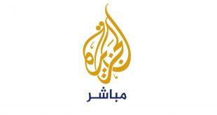 صوره تردد قناة الجزيرة مباشر , تعرف على البث الجديد 2018للجزيره