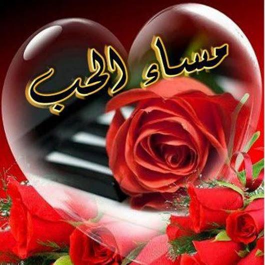 بالصور صور صباح الخير ومساء الخير , رمزيات مسائيه وصباحيه للنشر 2799 2