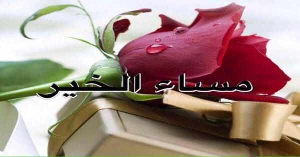 بالصور صور صباح الخير ومساء الخير , رمزيات مسائيه وصباحيه للنشر 2799 5