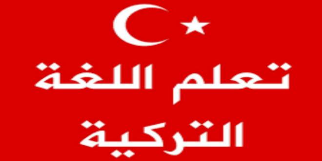 صورة تعلم التركية , اريد ان ادرس لغة تركيا