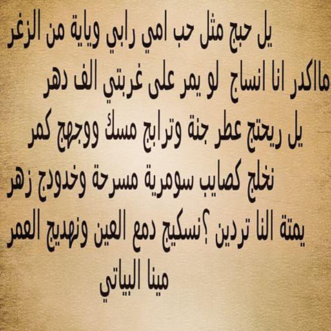 بالصور شعر شعبي عراقي عتاب , خواطر عراقيه فى اللوم 2900 10