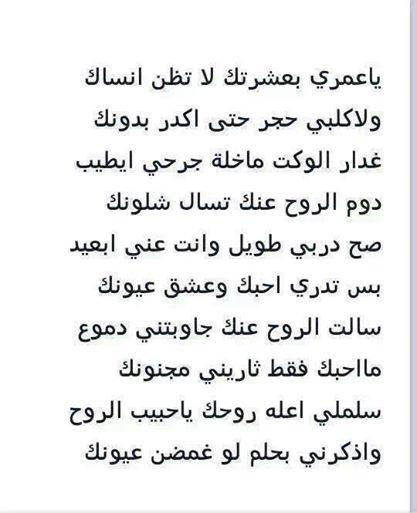 بالصور شعر شعبي عراقي عتاب , خواطر عراقيه فى اللوم 2900 2