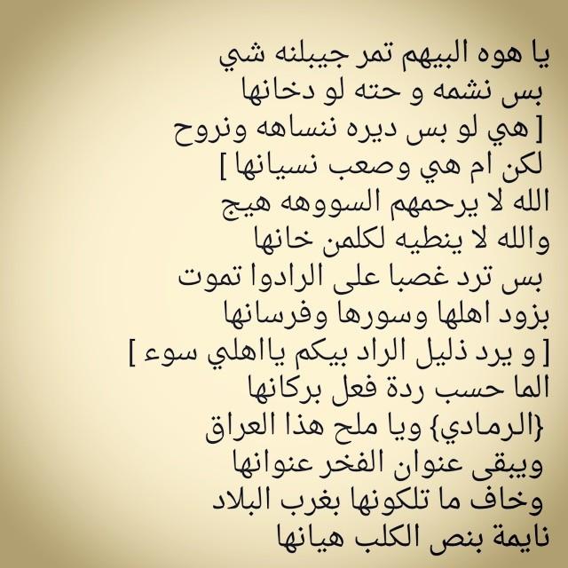 بالصور شعر شعبي عراقي عتاب , خواطر عراقيه فى اللوم 2900 4