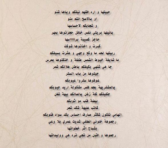 بالصور شعر شعبي عراقي عتاب , خواطر عراقيه فى اللوم 2900 6