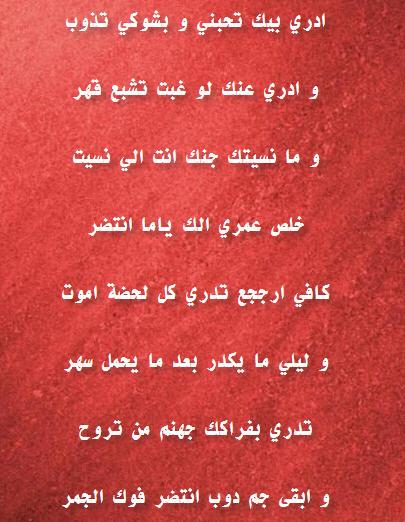 بالصور شعر شعبي عراقي عتاب , خواطر عراقيه فى اللوم 2900 8