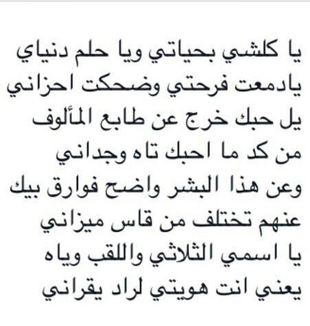 بالصور شعر شعبي عراقي عتاب , خواطر عراقيه فى اللوم 2900 9