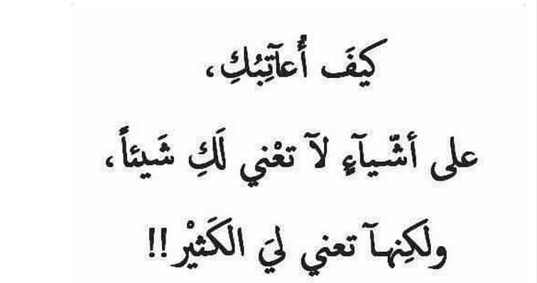 بالصور شعر شعبي عراقي عتاب , خواطر عراقيه فى اللوم 2900