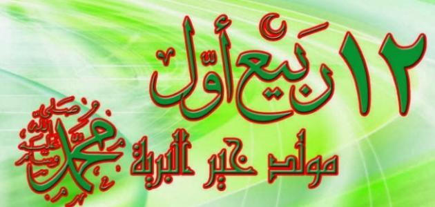بالصور صور عن المولد النبوي , بطاقات تهنئه دينيه 2904 1