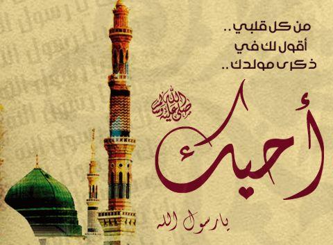 بالصور صور عن المولد النبوي , بطاقات تهنئه دينيه 2904 4