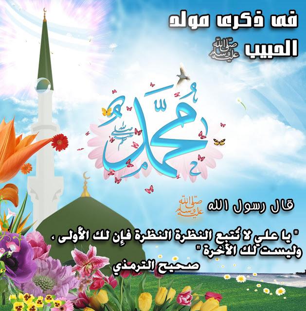 بالصور صور عن المولد النبوي , بطاقات تهنئه دينيه 2904 5