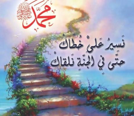 بالصور صور عن المولد النبوي , بطاقات تهنئه دينيه 2904 6