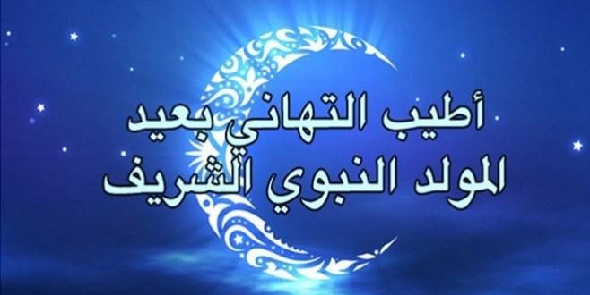 بالصور صور عن المولد النبوي , بطاقات تهنئه دينيه 2904 8