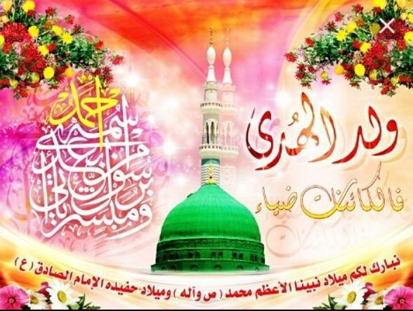صوره صور عن المولد النبوي , بطاقات تهنئه دينيه