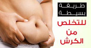صوره كيف تتخلص من الكرش , طرق ازالة دهون منطقة البطن
