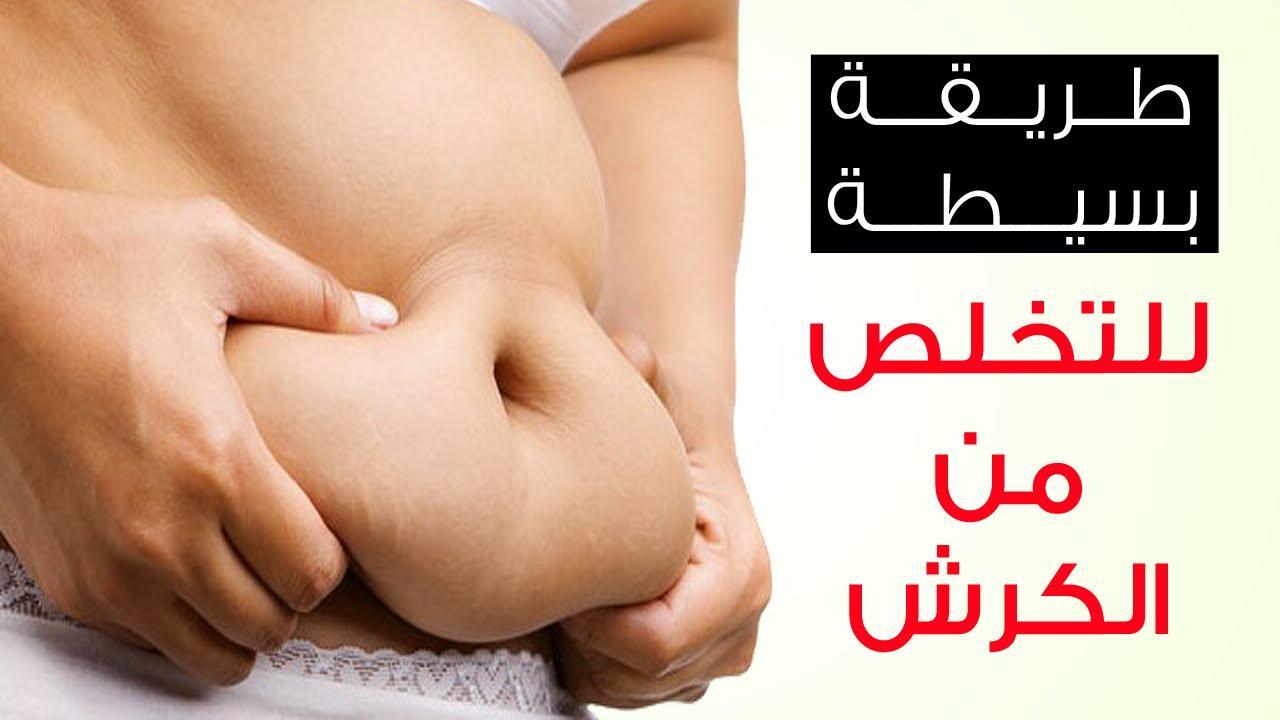 صورة كيف تتخلص من الكرش , طرق ازالة دهون منطقة البطن