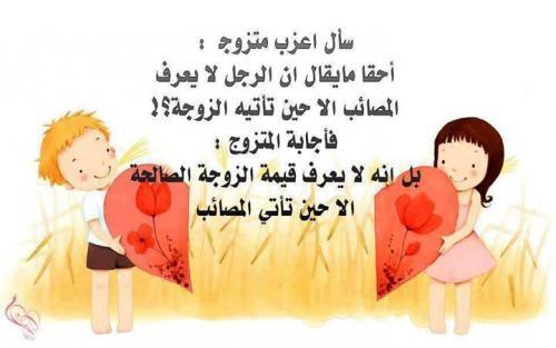 بالصور كلام في الحب للحبيب , اروع عبارات عشق فى الزوج 2916 9