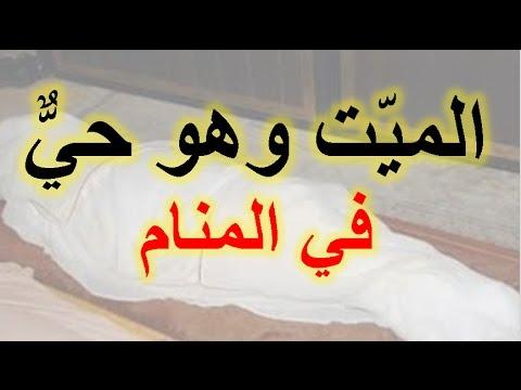 صوره رؤية الميت حي في المنام , اريد تفسير حلم انى رايت شخص متوفي على قيد الحياه
