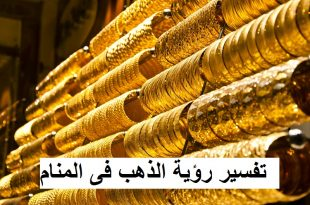 بالصور تفسير حلم الذهب , الاراء الشائعه حول رؤية المشغولات الذهبيه فى المنام 2994 3 310x205