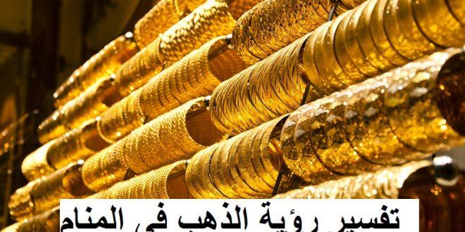 صورة تفسير حلم الذهب , الاراء الشائعه حول رؤية المشغولات الذهبيه فى المنام
