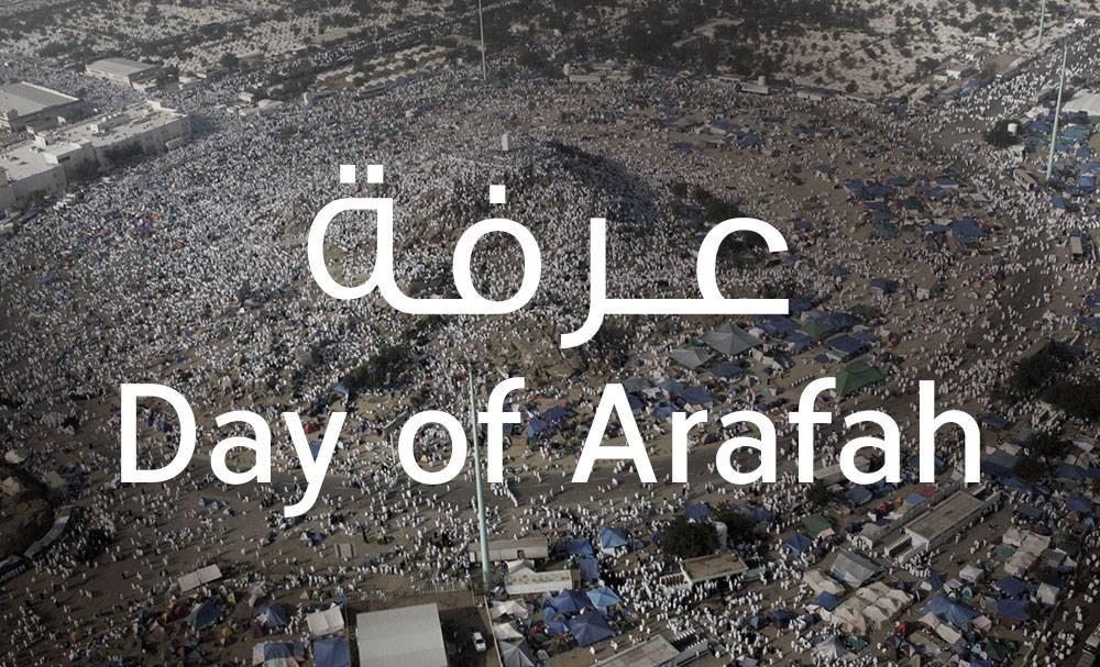 بالصور صور عن يوم عرفه , رمزيات وقفه عيد الاضحى 3008 4