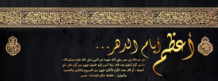 بالصور صور عن يوم عرفه , رمزيات وقفه عيد الاضحى 3008 8