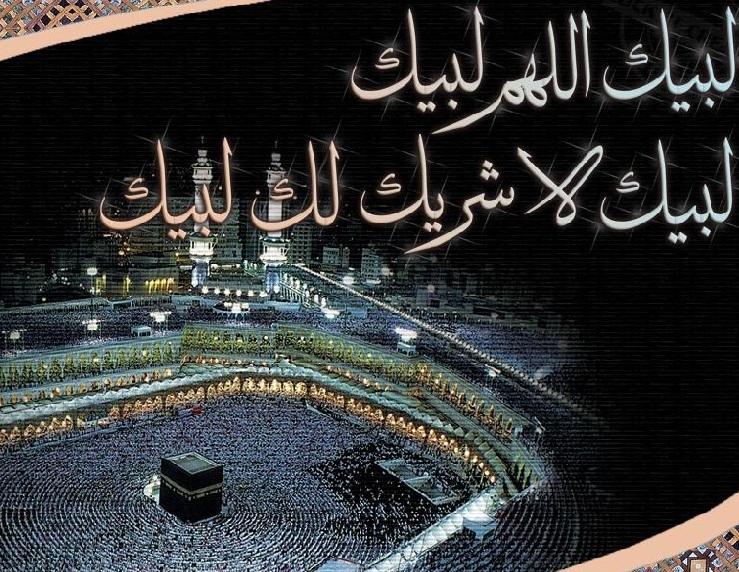 بالصور صور عن يوم عرفه , رمزيات وقفه عيد الاضحى 3008 9