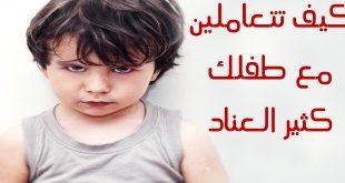 صوره كيفية التعامل مع الطفل العنيد , طرق تعديل سلوك ابنك