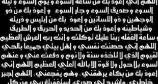 دعاء التحصين , ذكر مهم جدا لحماية المسلم