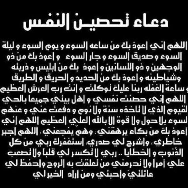صوره دعاء التحصين , ذكر مهم جدا لحماية المسلم