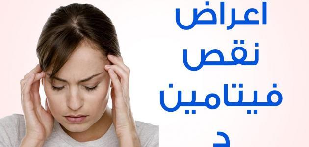 بالصور اعراض نقص فيتامين د , مخاطر انخفاض فيتامين d 3055