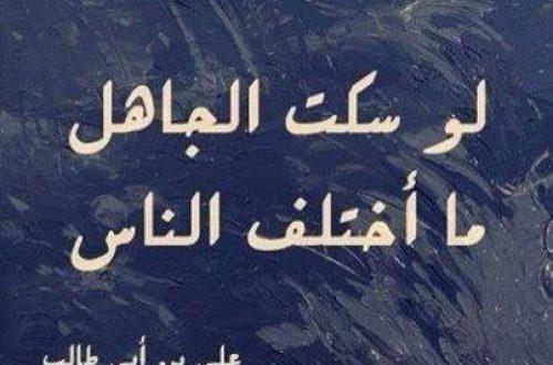 صورة اجمل حكم عن الحياة , اقوى الاقوال العربيه القديمه