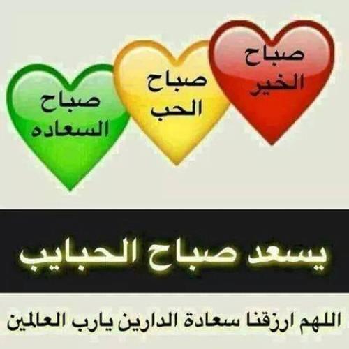 بالصور صور صباح الحب , تحيات صباحيه منوعه وجميله 3062 10