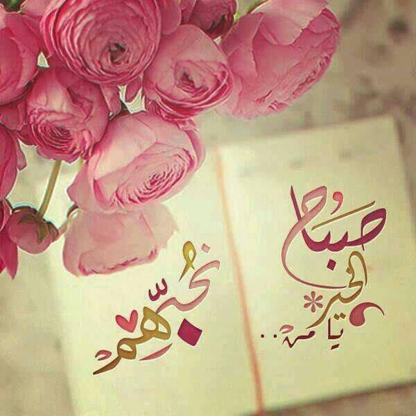 بالصور صور صباح الحب , تحيات صباحيه منوعه وجميله 3062 11