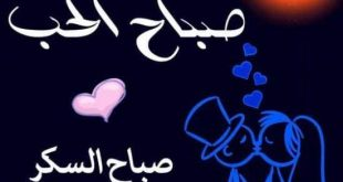 صوره صور صباح الحب , تحيات صباحيه منوعه وجميله