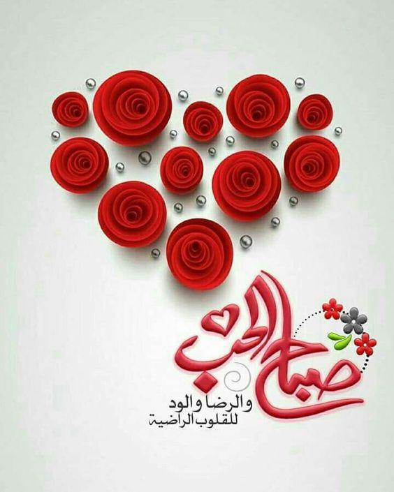 بالصور صور صباح الحب , تحيات صباحيه منوعه وجميله 3062 2