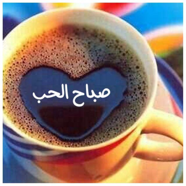 بالصور صور صباح الحب , تحيات صباحيه منوعه وجميله 3062 3