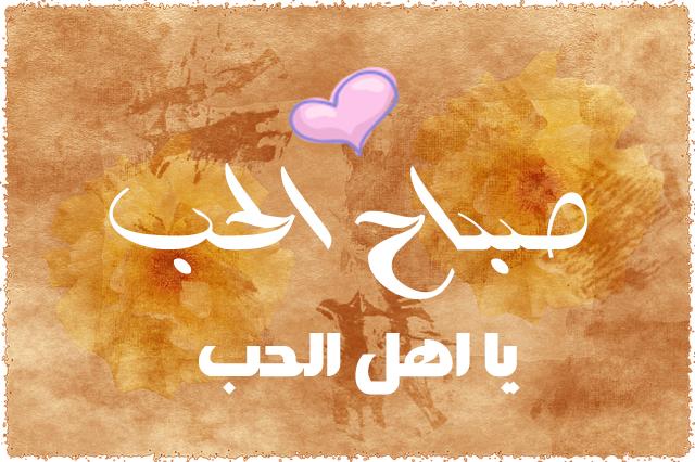 بالصور صور صباح الحب , تحيات صباحيه منوعه وجميله 3062 6