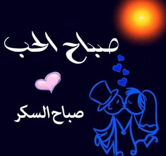 بالصور صور صباح الحب , تحيات صباحيه منوعه وجميله 3062