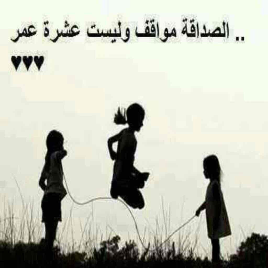 بالصور كلام عن الصديق الحقيقي , حكم عن الصداقه الوفيه 3087 10